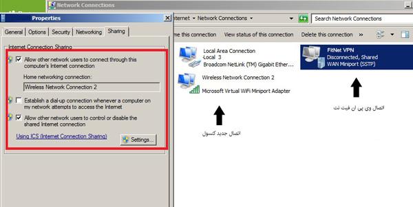 آموزش نصب VPN در xbox
