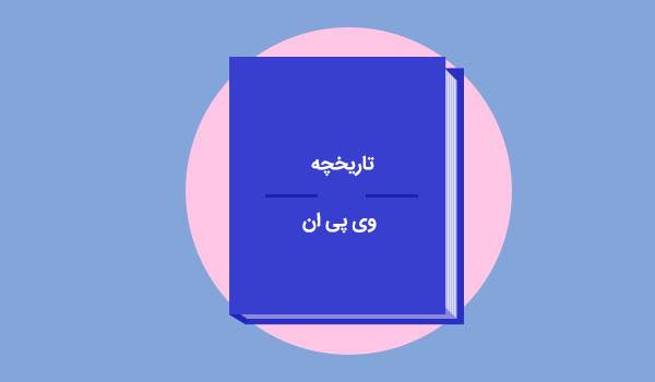 تاریخچه وی پی ان