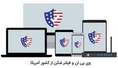 خرید vpn پرسرعت از ایالات متحده آمریکا