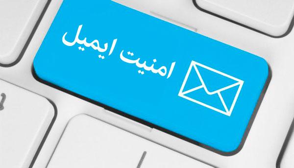 پیشگیری از هک شدن ایمیل