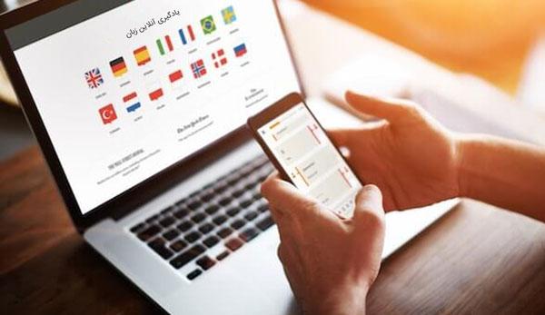 یادگیری آنلاین زبان خارجی به کمک وی پی ان
