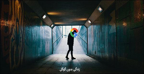 زندگی بدون گوگل