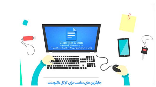 جایگزین های google docs