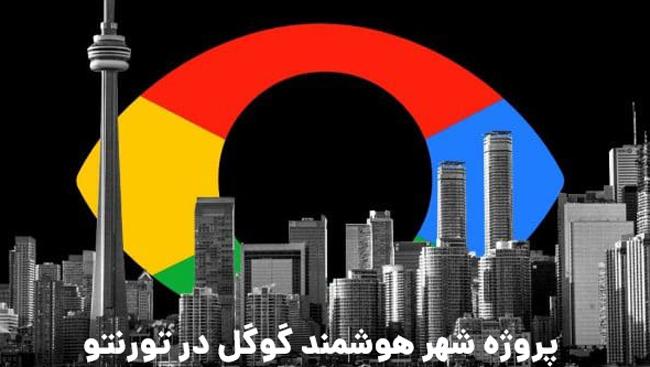 شهر هوشمند گوگل