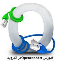 آموزش Openconnect در اندروید