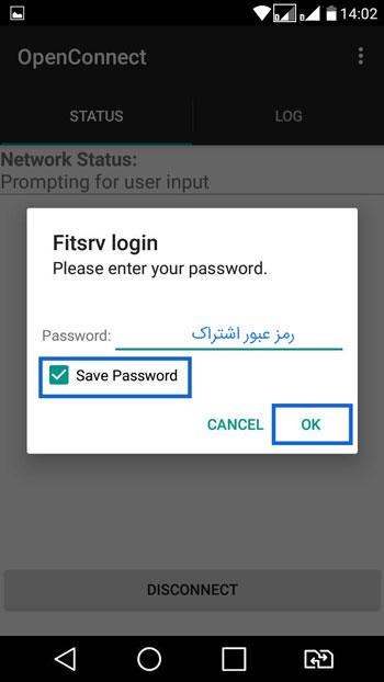 رمز عبور Openconnect