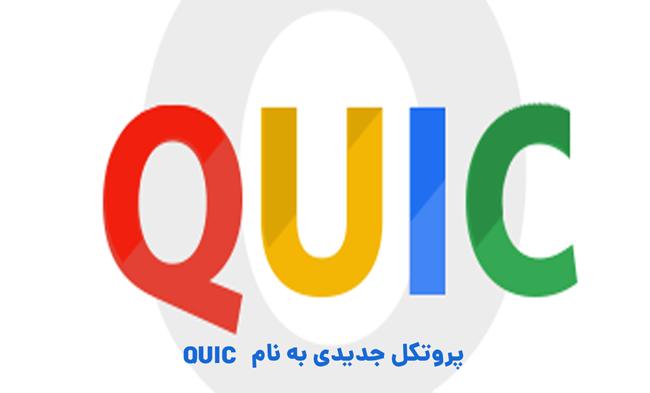 پروتکل گوگل QUIC