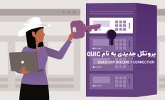 هر آنچه درباره پروتکل جدید QUIC باید بدانید