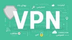 نکاتی که قبل از خرید VPN باید در نظر بگیرید!