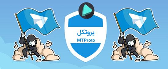 پروکسی MTProto
