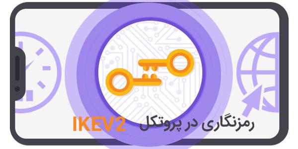 رمزنگاری در پروتکل ikev2