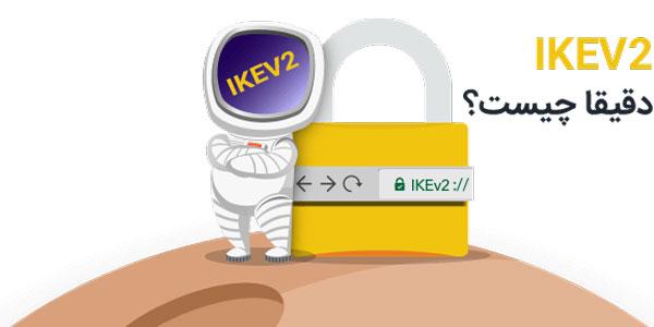 پروتکل ikev2