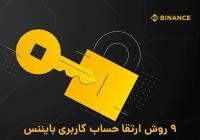 ۹ نکته برای ارتقا امنیت حساب کاربری بایننس