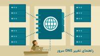 آموزش تغییر DNS